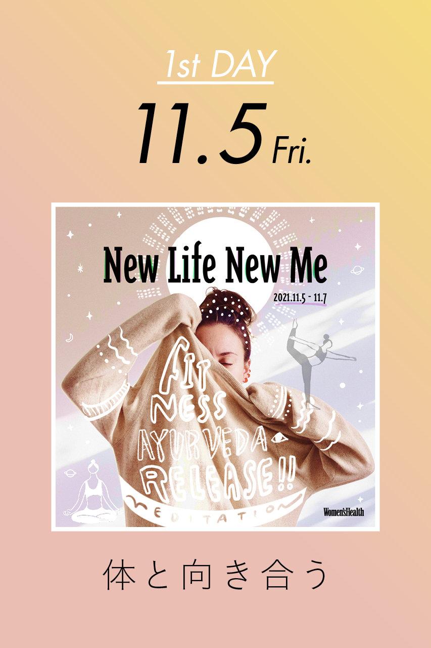 "1stDAY ""体と向き合う"" チケット【NewLifeNewMe】"
