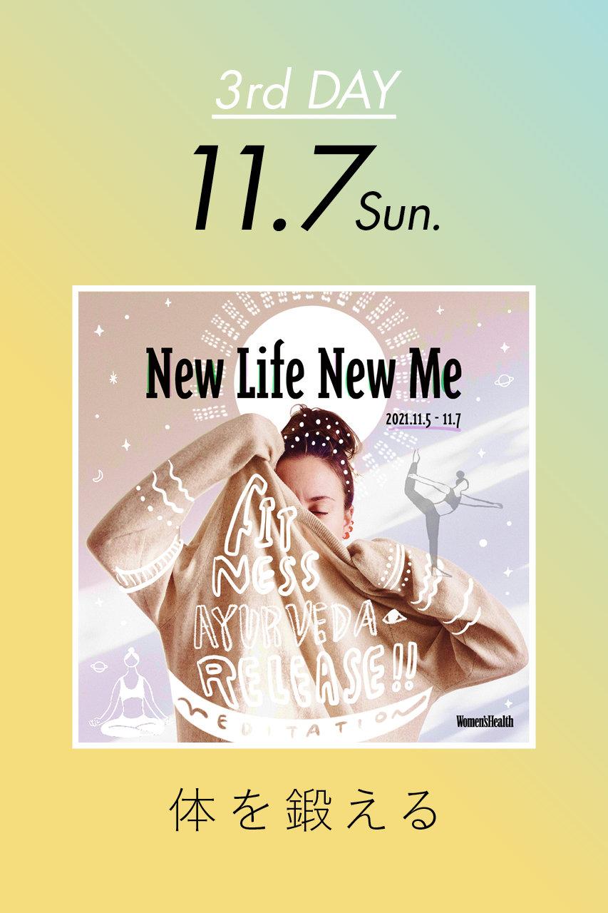 """3rdDAY """"体を鍛える"""" チケット【NewLifeNewMe】"""