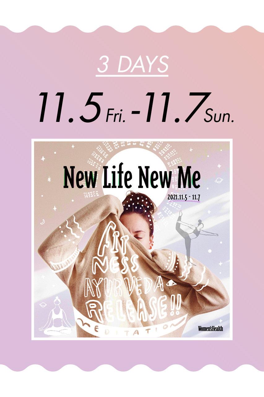 3DAYS ALLレッスンチケット【NewLifeNewMe】